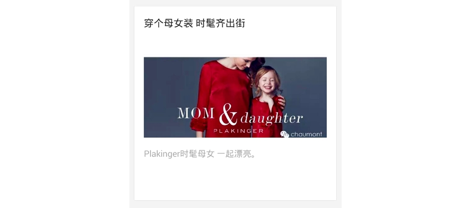 PLAKINGER AVAILABLE IN CHAUMONT SHOPS ACROSS CHINA